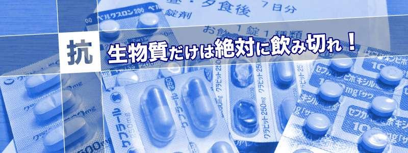 抗生物質だけは絶対に飲み切れ!オレが抗生物質だけはちゃんと飲むようになった恐ろしい理由|オレ歯科.com