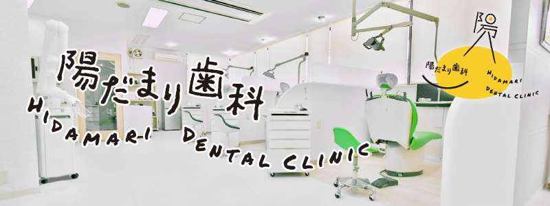 福岡市東区の歯医者|陽だまり歯科