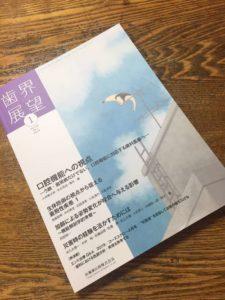 歯界展望 133巻1号/医歯薬出版株式会社