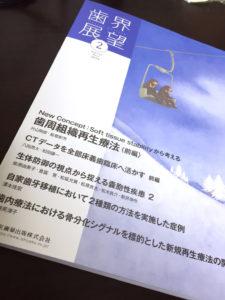歯界展望 133巻2号/医歯薬出版株式会社